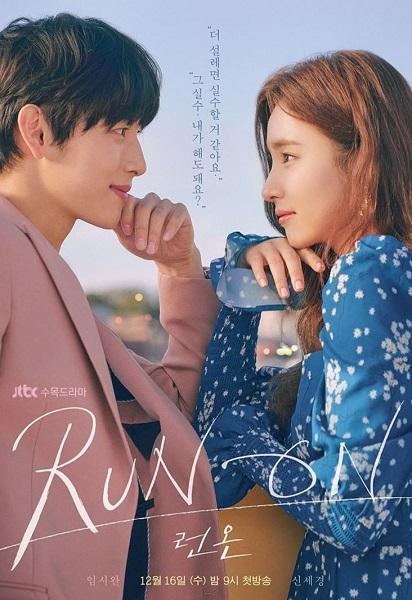 ซีรี่ย์เกาหลีน่าดู RUN ON วิ่งนำรัก